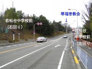 写真右:若松台中学校前